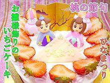 ひな祭りケーキ2016