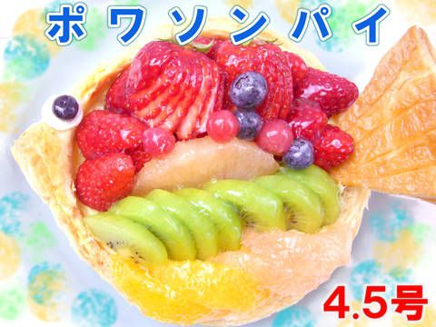 子どもの日限定ケーキ2015☆≪ポワソンパイ≫魚のかたちのパイ。色とりどりのフルーツ♪