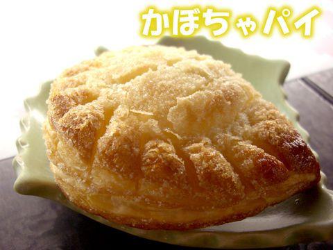 パンプキンスイーツ☆期間限定販売♪かぼちゃパイ