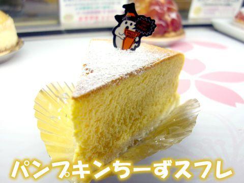 パンプキンスイーツ☆期間限定販売♪パンプキンちーずスフレ