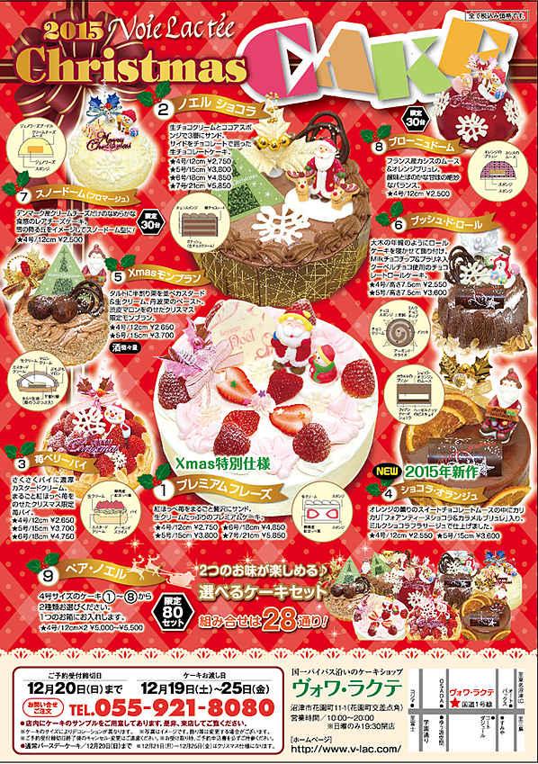 クリスマスケーキ2015年☆8種類&ペアノエルの組み合わせは28通り!