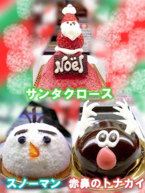 クリスマス限定キャラクターケーキ☆サンタクロース&赤鼻のトナカイ フレーズ&リヴィエール フレーズ3号