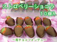 ≪ストロベリーショコラ≫2015☆10入