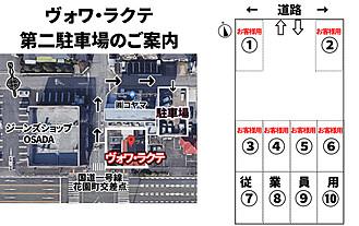 ヴォワラクテ☆第2駐車場のご案内