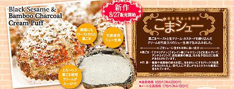2016年新作ケーキ☆ごまシュー☆黒ごまペースト&竹炭