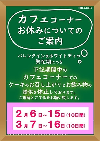 2020年カフェコーナーお休みのお知らせ