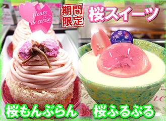 """桜スイーツ2017☆""""桜あんもんぶらん&クリームチーズ""""と""""トンカ豆&桜の花の塩漬けジュレ""""のケーキ。"""