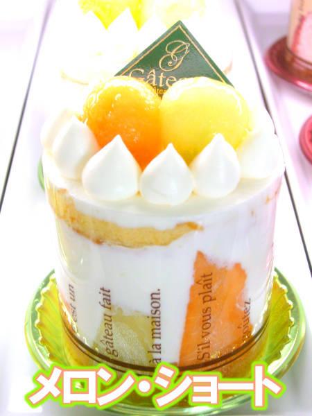 毎月22日のショートケーキの日のみ販売の≪メロンショート≫。6月~8月のみ