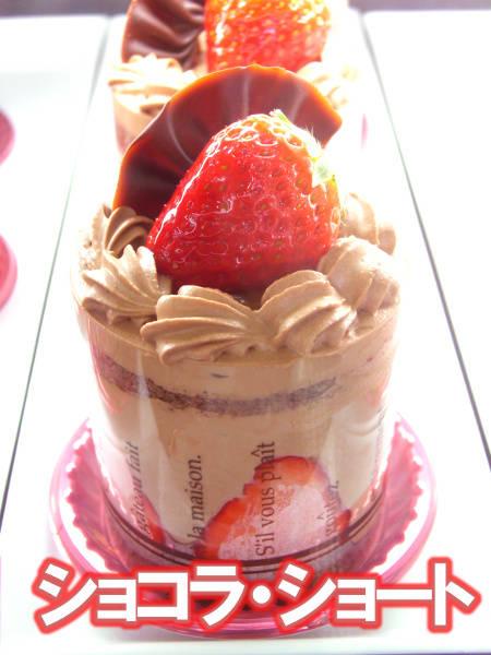 毎月22日のショートケーキの日のみ販売の苺ショート≪クレーム・ド・ストロベリー≫≪ショコラショート≫チョコレートショートケーキ