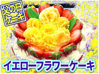 父の日ケーキ☆イエローフラワーケーキ