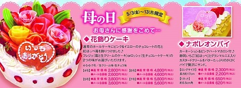 2019年母の日ケーキ☆Family掲載5月号