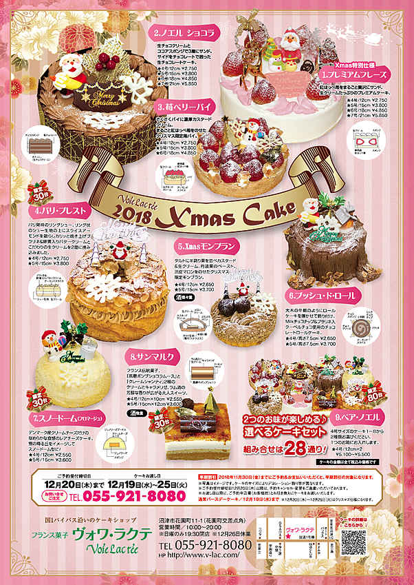 Xmasケーキ2018☆8種のクリスマスケーキ&28通りのペアケーキ