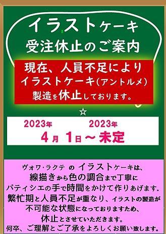 2019-2020イラストケーキ休止期間