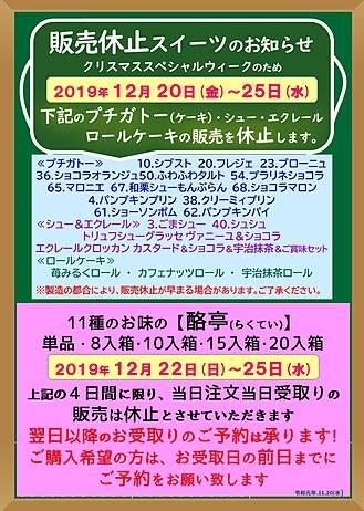 販売休止スイーツ☆令和元年12月
