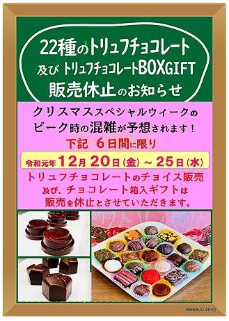トリュフチョコレート販売休止期間2019