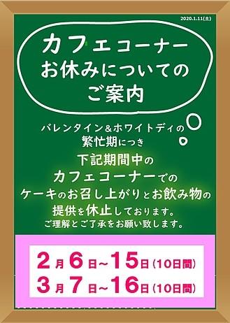 カフェコーナーお休みのお知らせ2020
