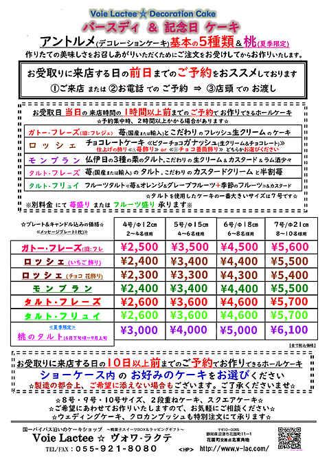 記念日ケーキ☆種類&価格表2020
