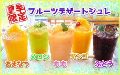 フルーツゼリー2017☆新作≪ジュレ5種≫