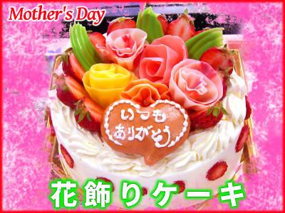 母の日スイーツ2017☆≪花飾りケーキ≫ピンク&イエローチョコレート花&紅ほっぺ苺。