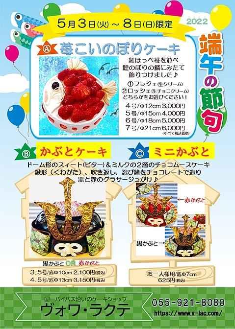 端午の節句☆苺こいのぼりケーキ&かぶとケーキ