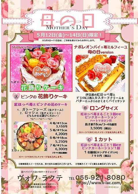 母の日ケーキ≪花飾り&ナポレオンパイ≫2020