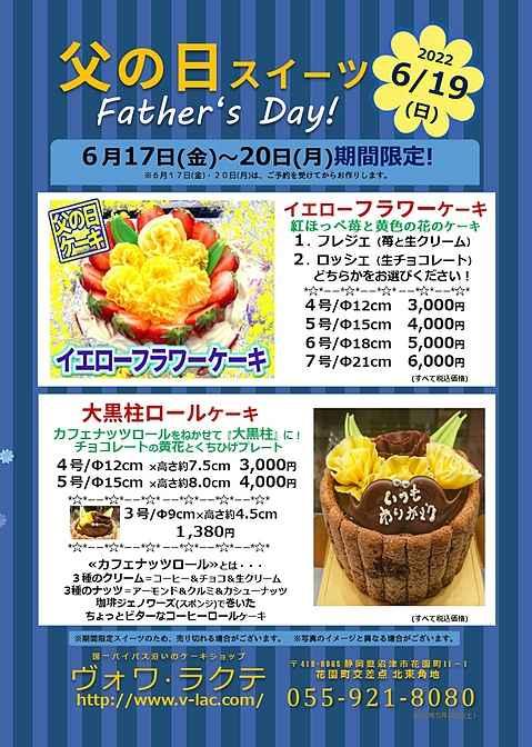 父の日☆大黒柱ロール&イエローフラワーケーキ2020