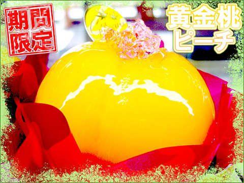 まるごと桃ケーキ≪黄金桃ピーチ≫☆2015年8月24日より期間限定販売♪