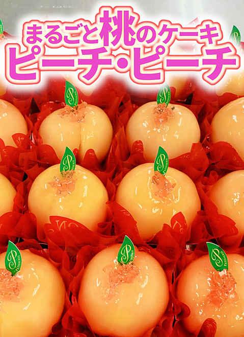 まるごと桃☆ピーチピーチ2020