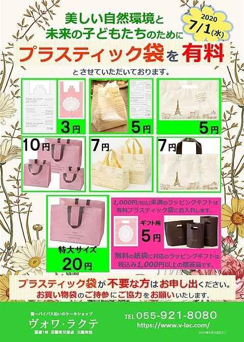 レジ袋有料化のお知らせ2020.7.1