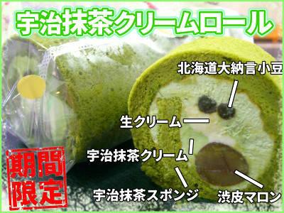 2015年新作ロールケーキ☆宇治抹茶クリームロール