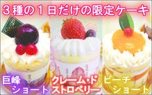 毎月22日はショートケーキの日!1日だけの限定販売スイーツ♪苺ショート・ピーチショート・メロンショート・巨峰ショート