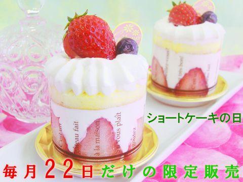 毎月22日のショートケーキの日のみ販売の苺ショート≪クレーム・ド・ストロベリー≫