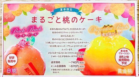 まるごと桃ケーキ≪ピーチ・ピーチ≫2018