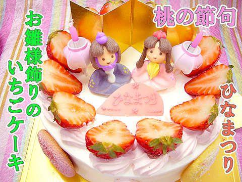 お雛様飾りのひな祭り苺ケーキ2016
