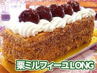 """栗のミルフィーユ2015☆秋の味覚の代名詞""""栗""""と""""ミルフィーユパイ""""のケーキ。"""