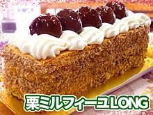 """栗ミルフィーユ2019☆秋の味覚スイーツ""""マロン""""と""""ミルフィーユパイ""""のケーキ。"""
